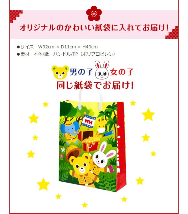 Miki house lucky bag (overseas Overseas undeliverable impossible of delivery)