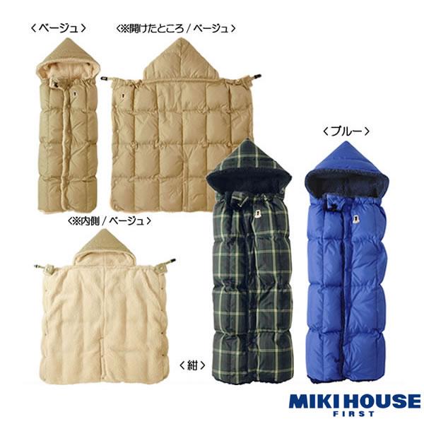 ミキハウス MIKIHOUSE 防寒できる5WAYダウンキャリーケープ【送料無料】【ベビー】