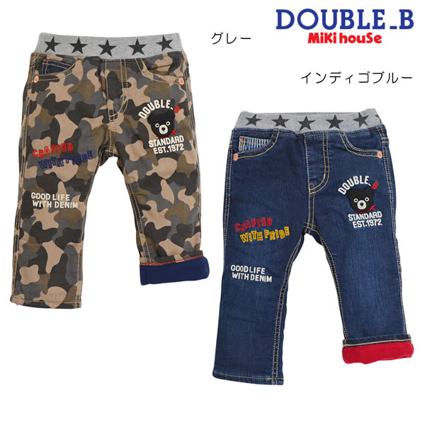 【MHフェア】ダブルB(ミキハウス) Double B by MIKIHOUSE 裏フリースパンツ【送料無料】