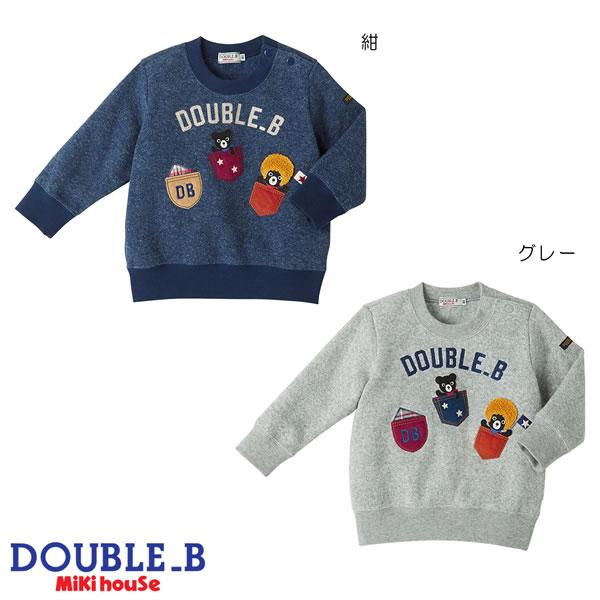 ダブルB(ミキハウス) Double B by MIKIHOUSE ポケットアップリケ裏起毛トレーナー【日本製】【送料無料】【キッズ】