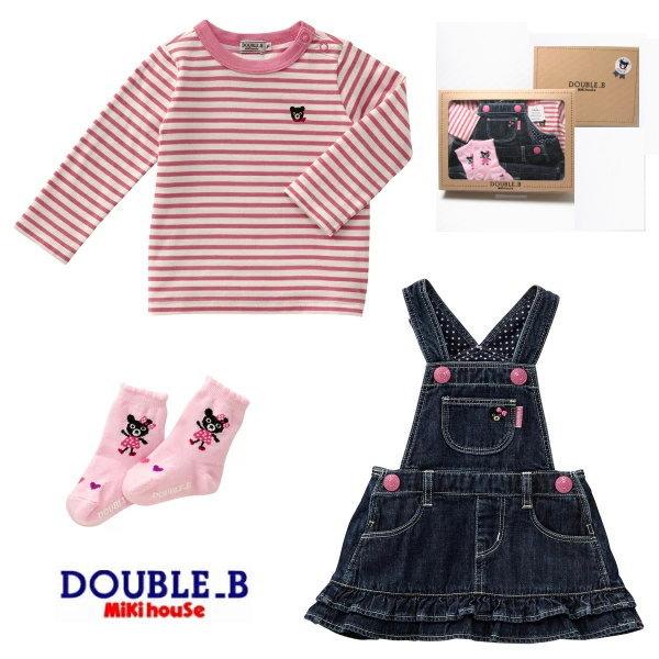 ダブルB ミキハウスジャンパースカートセット【パッケージ付】【送料無料】 【ベビー】