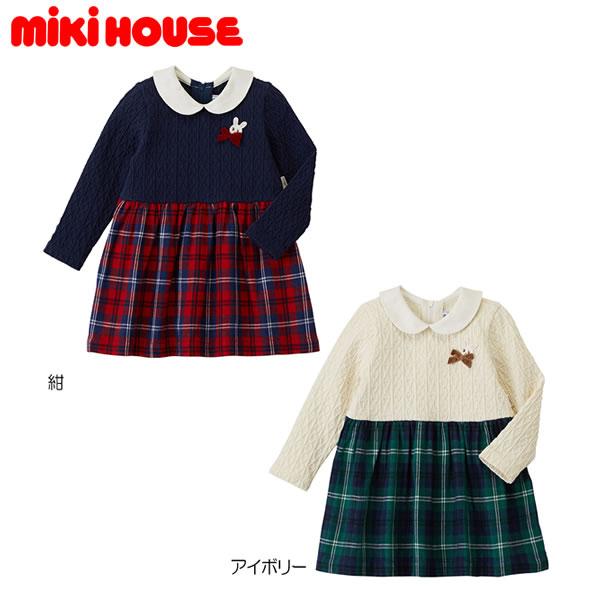 ミキハウス MIKIHOUSE チェックスカートワンピース【キッズ】【送料無料】