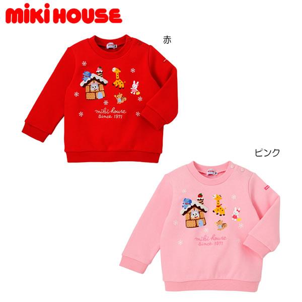 ミキハウス MIKIHOUSE お菓子のおうちトレーナー【日本製】【キッズ】【送料無料】