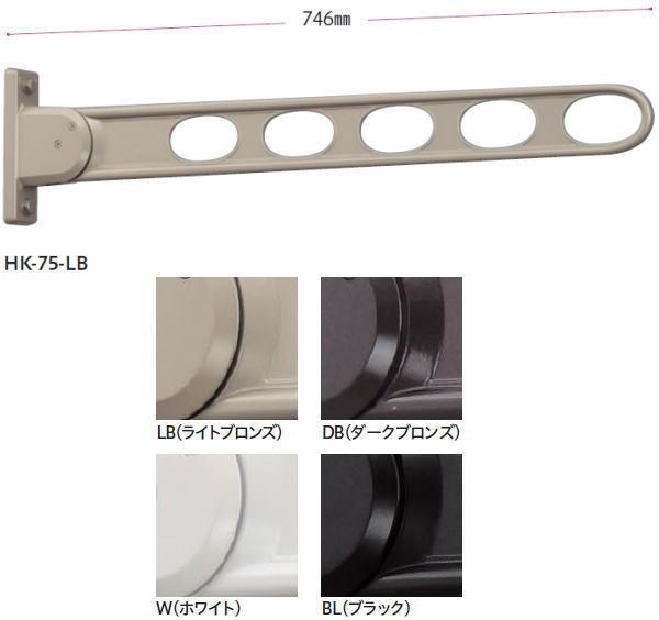 窓壁用ホスクリーン 長めのHK-75型 2本セット 3つの角度が選べます!送料無料