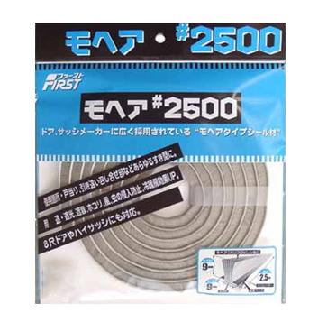 モヘアタイプシール材 セール すき間テープ 超目玉 幅9ミリ×毛の高さ9ミリ×長さ2.5m 水に強く 3個まで1通のメール便OK 丈夫です