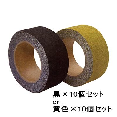 屋外用すべり防止テープ アンチスキッドテープ 50ミリ×5メートル 10個セット 送料無料 カラーをお選びください。