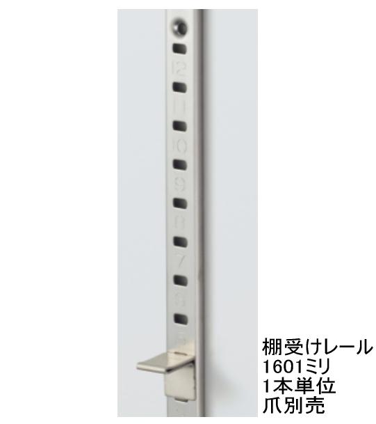 長さ160.1センチ メーカー在庫限り品 1601ミリ ステンレス棚受けレール ダボ柱 初回限定 1本単位の販売です 通称ダボレール