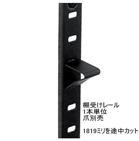ステンレス棚受けレール ダボレール ダボ柱 オンライン限定商品 必ず途中カットさせていただく形になります ブラック塗装 1819ミリ×1本単位での販売で 日本最大級の品揃え
