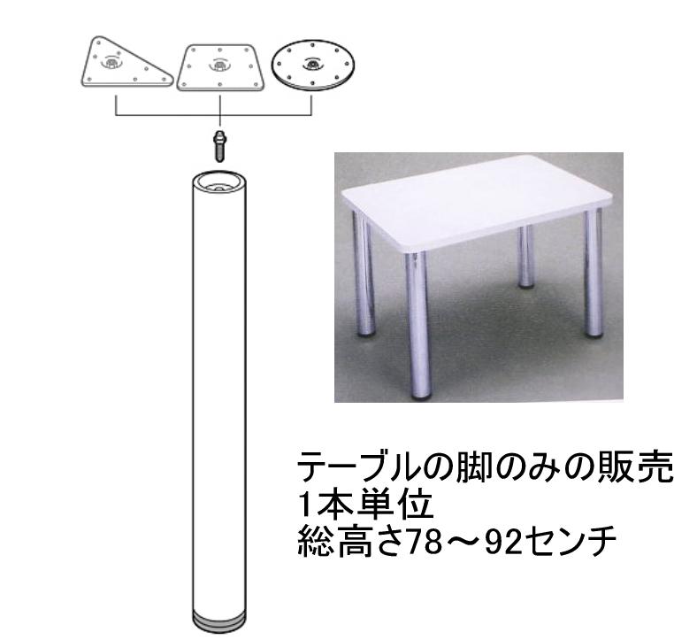 脚のみの販売 1本単位 ねじ込み式テーブル脚 総高さ78~92センチ 1センチ単位でご指定ください ボルト 座金 天板取付用ネジ付属 本物 店