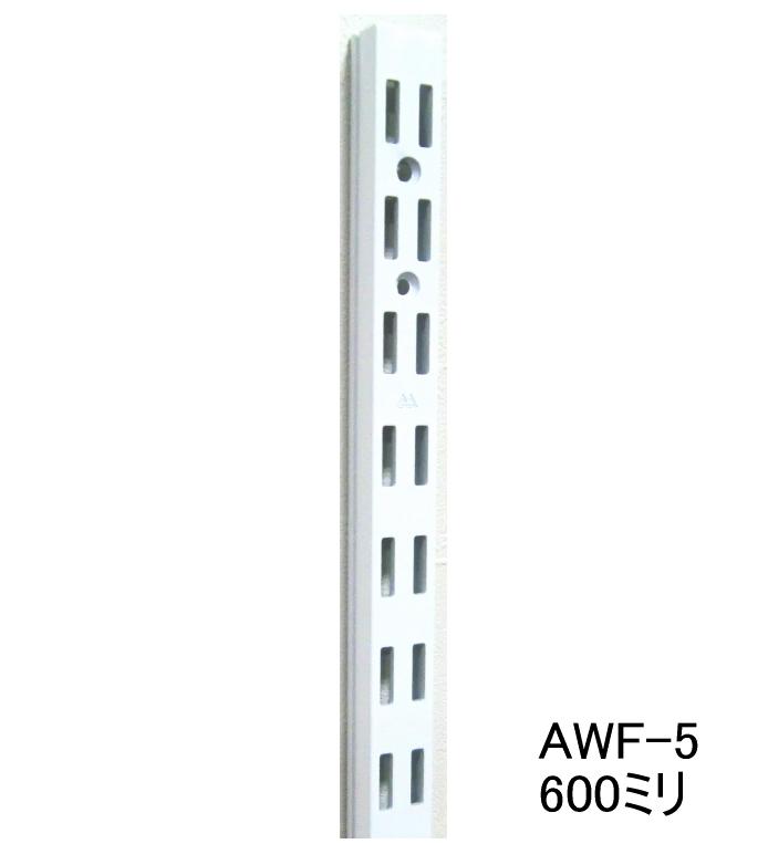 ロイヤル AWF-5 アイテム勢ぞろい チャンネルサポートAホワイト 毎週更新 600ミリ 便利 ガチャ柱 ダブルの棚受けレール 1本単位の販売です 棚柱