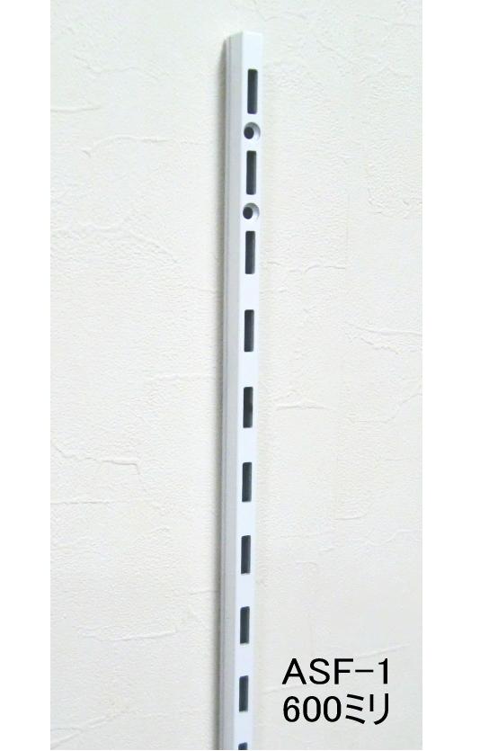 ロイヤル ASF-1 日本未発売 チャンネルサポート Aホワイト ガチャ柱 棚柱 1本単位の販売です オンラインショッピング 600ミリ