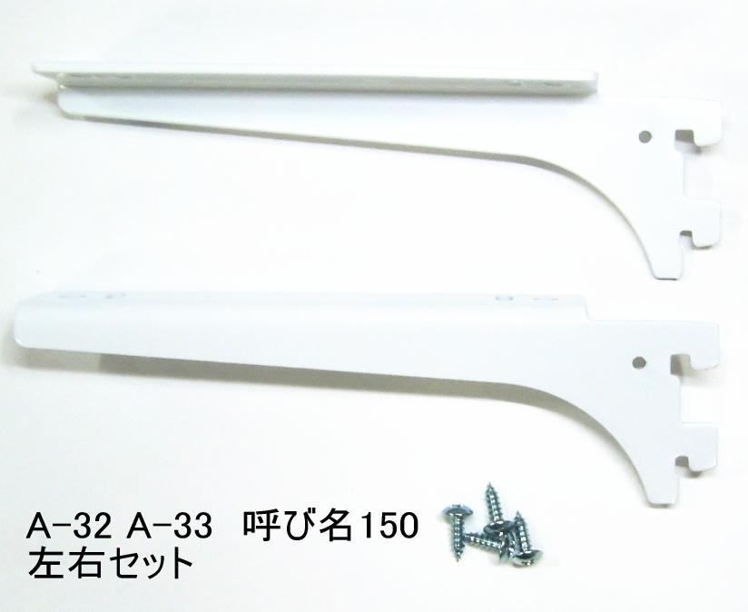 ロイヤル 木棚板専用ブラケットウッドブラケット 左右セットAホワイト 大人気 再入荷/予約販売! 4組まで1通のメール便可 実寸法157ミリ 呼び名150