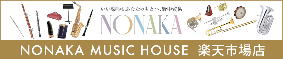 NONAKA MUSIC HOUSE楽天市場店:いい楽器をあなたのもとへ、ノナカ・ミュージックハウス