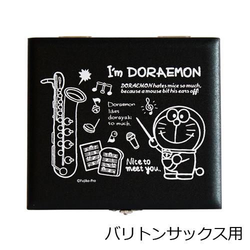 I'm Doraemon REED CASE 人気の定番 BariSAX アイムドラえもん リードケース DBS-5 バーゲンセール バリトンサックス用