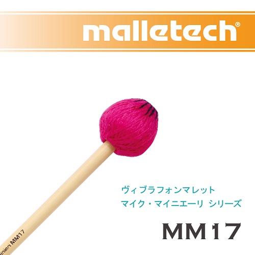 MALLETECH VIB Mallet MM17 MIKE MAINIERI Rattan H シリーズ 格安SALEスタート アウトレット マレテック : マイニエーリ マイク ラタン柄 ハード ヴィブラフォンマレット