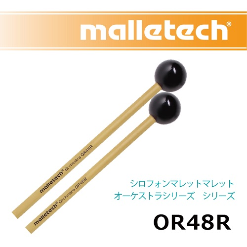 MALLETECH XYLO Mallet 日本未発売 OR48R 1 8 BLACK マレテック BALL シリーズ 当店一番人気 シロフォンマレット オーケストラ :