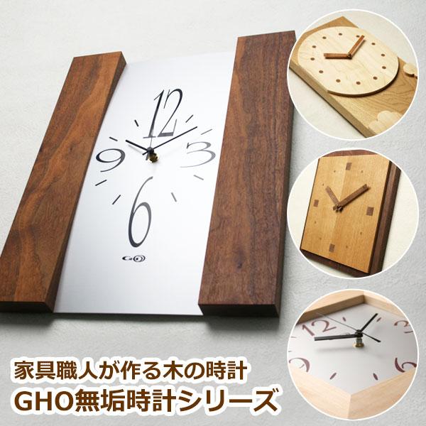 掛け時計【メッセージ料込み】【送料無料】掛け時計 木製 木の時計GHO無垢時計シリーズ木製 掛時計 おしゃれ 名入れ【10P13Dec14】
