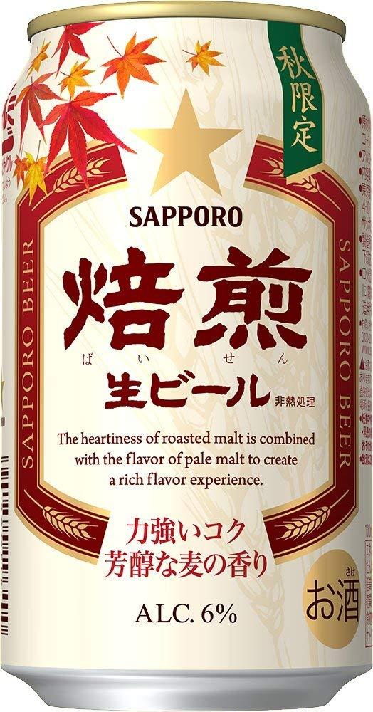 【2ケース単位】【送料無料!】(北海道、沖縄、離島は除く。配送は佐川急便で。)サッポロ焙煎生ビール350ML缶(6缶パック×4入=24本×2)2ケース売り