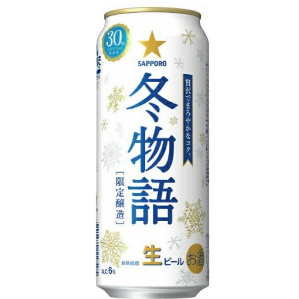 【2ケース単位】【送料無料!】(北海道、沖縄、離島は除く。配送はヤマト運輸で。)サッポロ冬物語500ML缶(6缶パック×4入=24本×2)2ケース売り