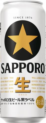 【2ケース単位】【送料無料!】(北海道、沖縄、離島は除く。配送は佐川急便で。)サッポロ黒ラベル500ML缶(6缶パック×4入=24本×2)2ケース売り