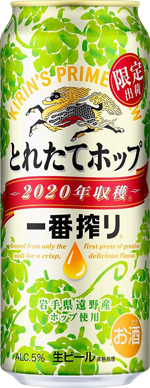 2ケース単位 キリン 一番搾りとれたてホップ500ml缶 48本 キリンビール 送料無料(北海道·沖縄除く)