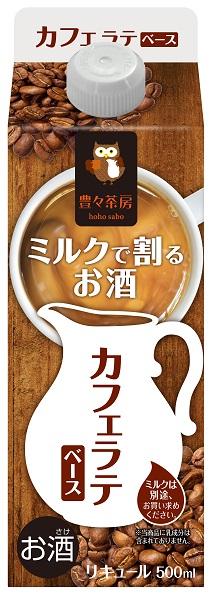 ギフト プレゼント 家飲み 家呑み リキュール ミルクで割るお酒 豊々茶房カフェラテ 20度 500mlパック 1ケース12本入り 合同酒精