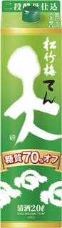 【送料無料!】【赤字覚悟の大放出!】2ケース単位!(北海道、沖縄、離島地域は除く。佐川急便指定)松竹梅 天 糖質70%オフ2Lパック×12本=2ケース清酒メーカー京都府:宝酒造(株)
