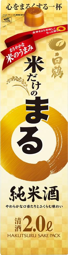 【送料無料!】【2ケース、12本単位】(北海道、沖縄、離島地域は除く。佐川急便指定)白鶴 米だけのまるサケパック 2L純米酒