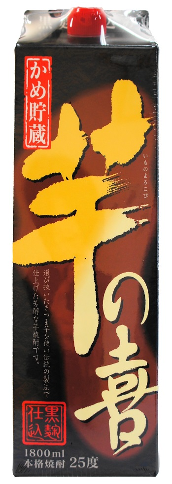 【送料無料 2ケース12本】 ( ギフト プレゼントヤマト運輸) 本格芋焼酎 25°芋の喜(いものよろこび)1.8Lパック12本 宮崎県 櫻の郷酒造