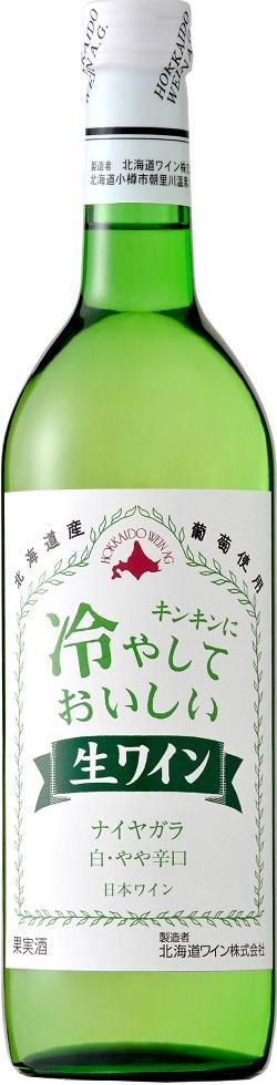 1ケース単位12本入り【おたるワイン】(ただし北海道、沖縄、離島地域は除きます。配送は佐川急便指定です。)夏季限定ワイン「北海道ワイン 冷やしておいしい生ワイン(白)720ml 12本入り」(日本・北海道小樽市)やや辛口