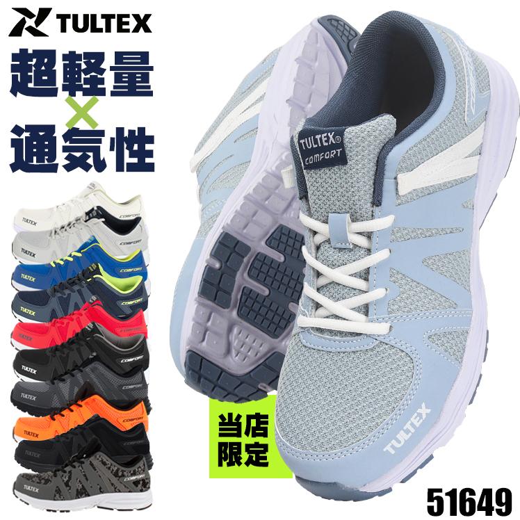 アイトス セーフティーシューズ 着後レビューで 送料無料 安全靴 作業靴 レディース メンズ おしゃれ タルテックス TULTEX 軽作業用 22.5cm-28cm スニーカー 通気性 超軽量 51649 評価 全10色