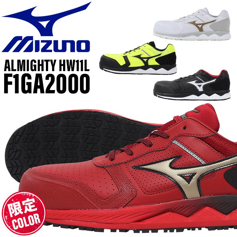 ミズノ 安全靴 新作 スニーカー おしゃれ 作業靴 全3色 24.5cm-29cm F1GA2000 送料無料