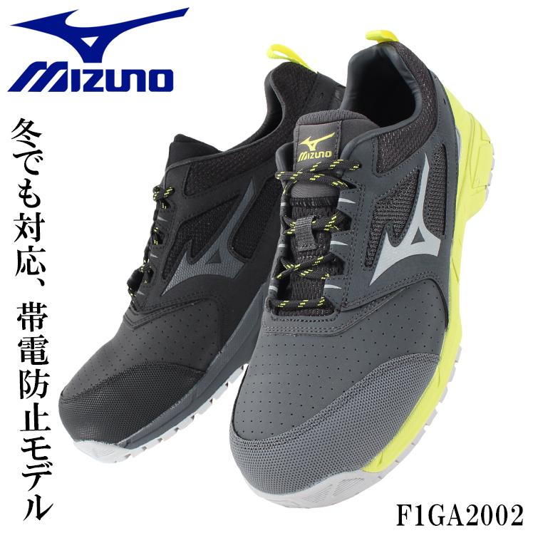 ミズノ 安全靴 新作 スニーカー おしゃれ 作業靴 全2色 22.5cm-29cm F1GA2002 送料無料