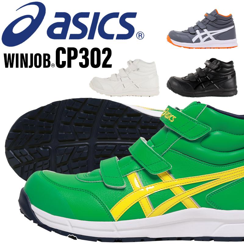 JSAA規格A種 スニーカー 安全靴 全3色 【送料無料】 asics 22.5cm-30cm FCP20E ローカット アシックス マジック