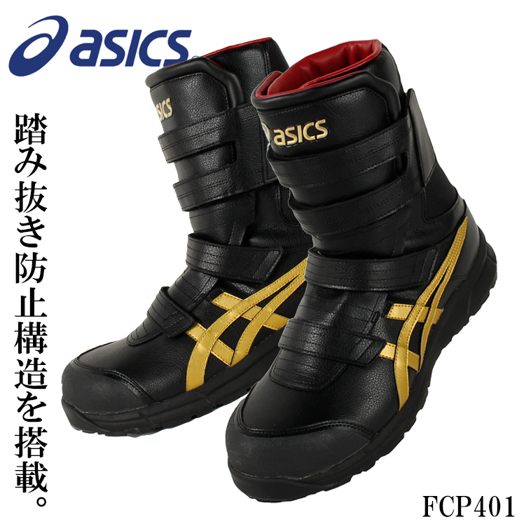 【クーポン使用で500円OFF!】 アシックス 安全靴 おしゃれ スニーカー 作業靴 半長靴 全2色 24cm-31cm FCP401 送料無料