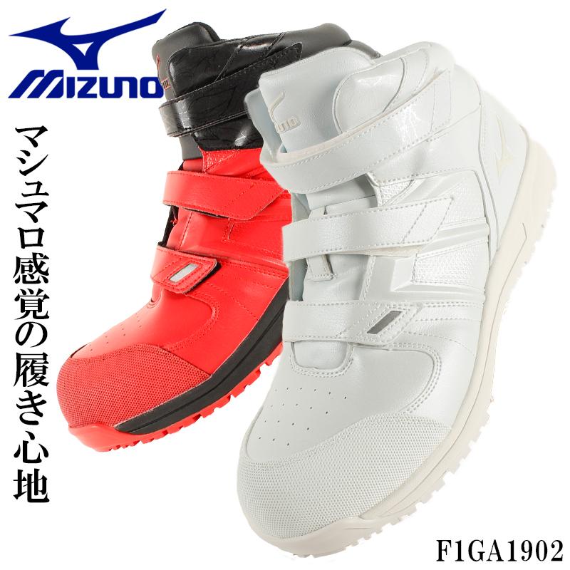ミズノ 安全靴 スニーカー ハイカット マジック おしゃれ 作業靴 全3色 24.5cm-29cm F1GA1902 送料無料
