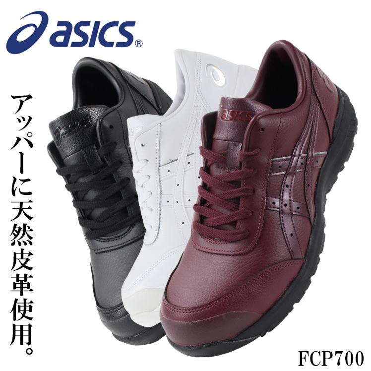 アシックス 安全靴 新作 ウィンジョブ メンズ レディース スニーカー 作業靴 全3色 22.5cm-30cm FCP700 1273A020 送料無料
