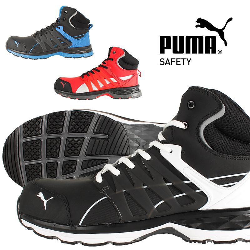 安全靴 プーマ スニーカー ハイカット おしゃれ 作業靴 全1色 25cm-28cm VELOCITY ヴェロシティ 送料無料