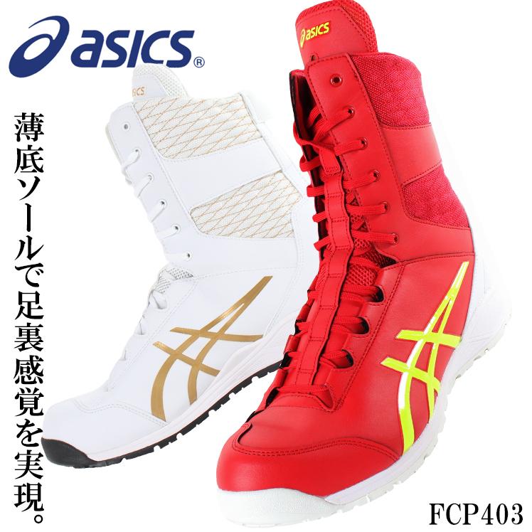 おしゃれ セーフティーシューズ ワーキングシューズ ゲル 耐滑 耐油 アシックス asics 安全靴 ウィンジョブ 1271A042 編み上げ FCP403 送料無料カード決済可能 24.5cm-30cm 全3色 半長靴 期間限定で特別価格 メンズ 作業靴 黒
