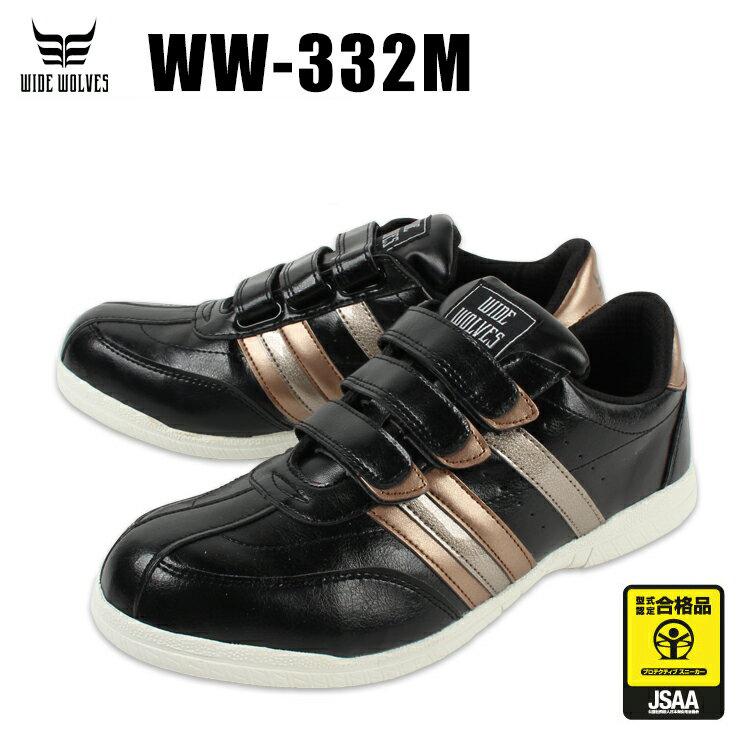 セーフティーシューズ ワイドウルブス かっこいい セール SALE 安全靴 作業靴 スニーカー ◇限定Special Price レディース WW-332M メンズ 全1色 22.5cm-30cm 大好評です おしゃれ 送料無料