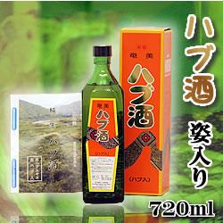 ハブ酒(ハブ入) 35度以上36度未満/720ml 箱入【奄美】【黒糖焼酎ベース】