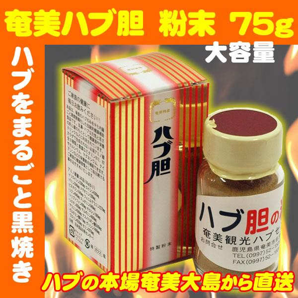 【送料無料】奄美 ハブ胆 粉末 75g【奄美大島産ハブ】【大容量】