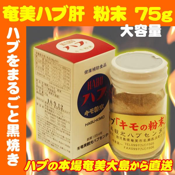 【送料無料】奄美 ハブ肝 粉末 75g 【大容量】ハブキモ【奄美大島産ハブ】