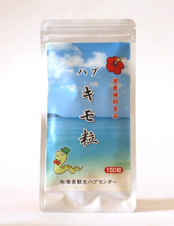 【送料無料】奄美大島 ハブキモ粒 150粒パック 【大容量】ハブキモ【奄美大島産ハブ】