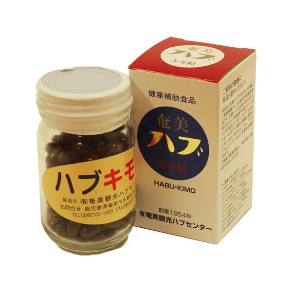 【送料無料】奄美 ハブ肝 粒 150粒 【大容量】ハブキモ【奄美大島産ハブ】