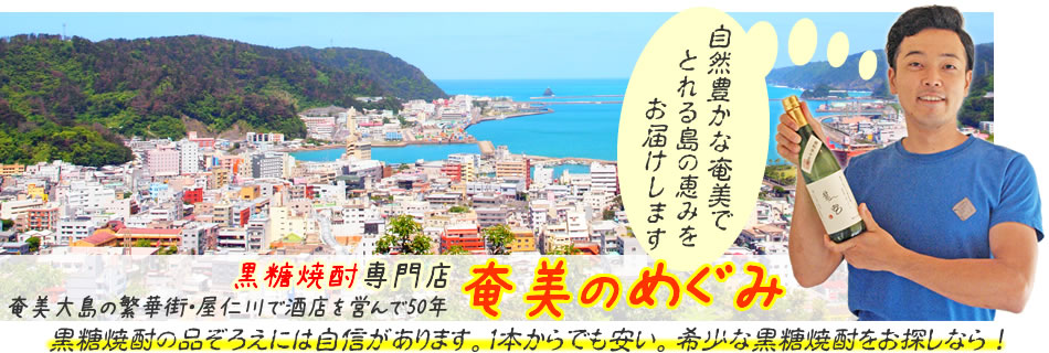 【黒糖焼酎専門店】奄美のめぐみ:黒糖焼酎や特産品など奄美大島の自然の恵みをお届けします。
