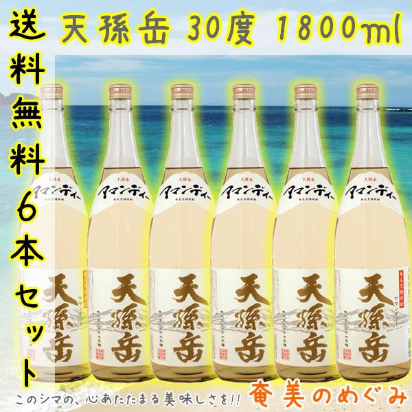 【送料無料】天孫岳(アマンデー) 30度/1800ml 6本セット【黒糖焼酎】【ギフト 焼酎】【贈答】