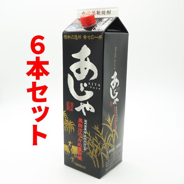 【送料無料】あじゃ 黒 25度/1800ml 紙パック 6本セット【徳之島】【黒糖焼酎】