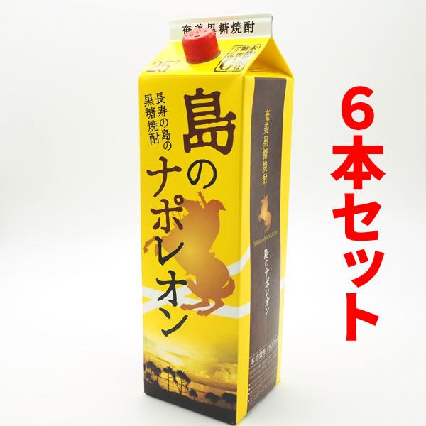 黒糖焼酎 島のナポレオン 紙パック 25度/1800ml×6本 本格焼酎 徳之島