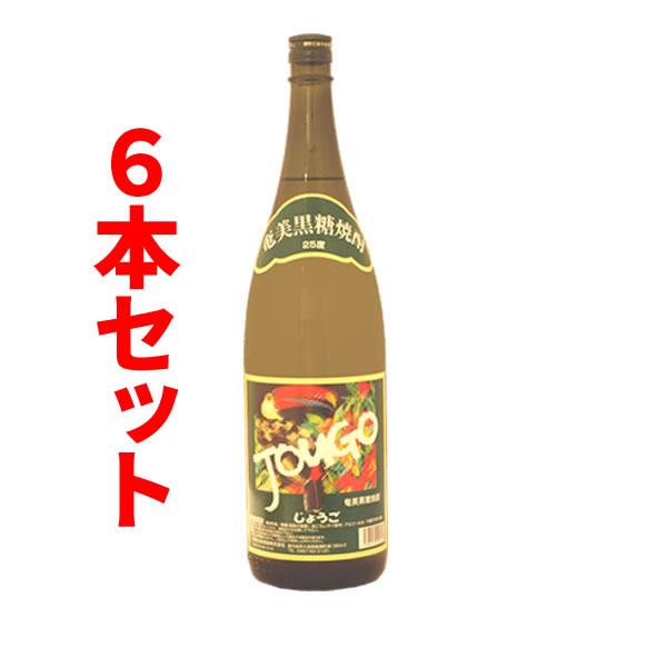 黒糖焼酎 じょうご 25度/1800ml 6本セット(一升瓶)送料無料 贈答奄美大島